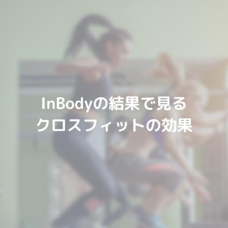 【会員プラン別】InBodyの測定結果で見るクロスフィットの効果