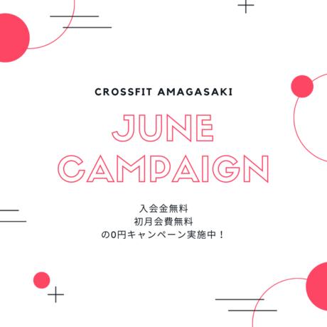 6月の0円キャンペーン情報